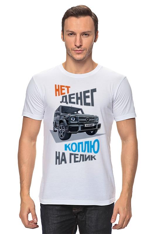Printio Нет денег - коплю на гелик цена в Москве и Питере