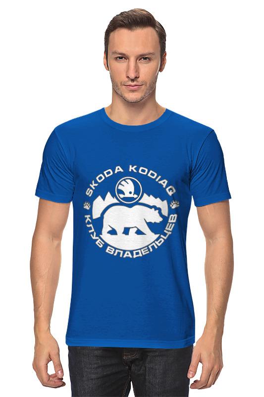 Футболка классическая Printio Skoda kodiaq club (синяя) редакция журнала кухонька михалыча кухонька михалыча 08 2016