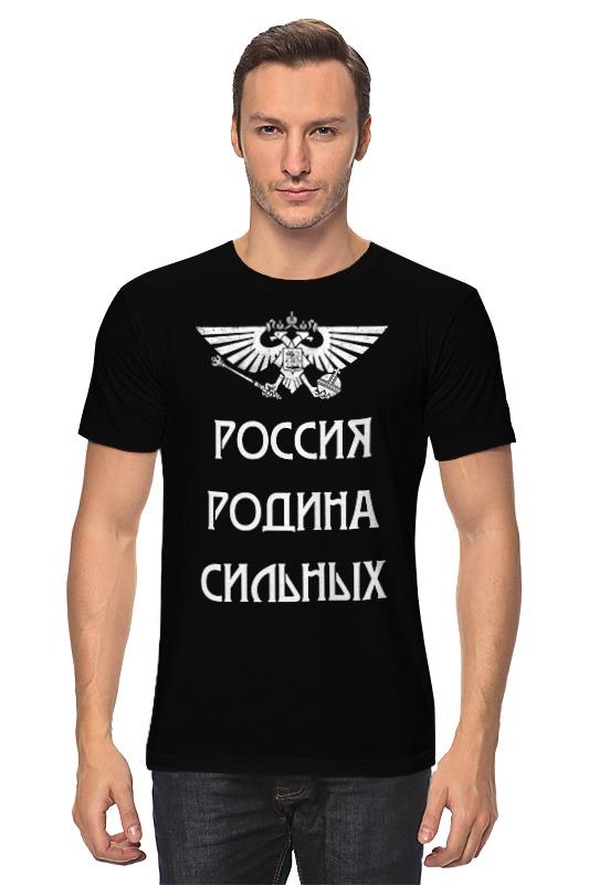 Футболка классическая Printio Россия родина сильных йорш футболка музыка сильных