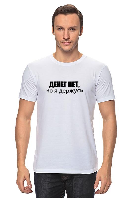 Футболка классическая Printio Денег нет, но я держусь футболка wearcraft premium slim fit printio денег нет но я держусь