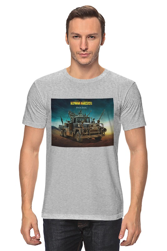 Футболка классическая Printio Безумный макс / mack футболка макс экстрим футболка