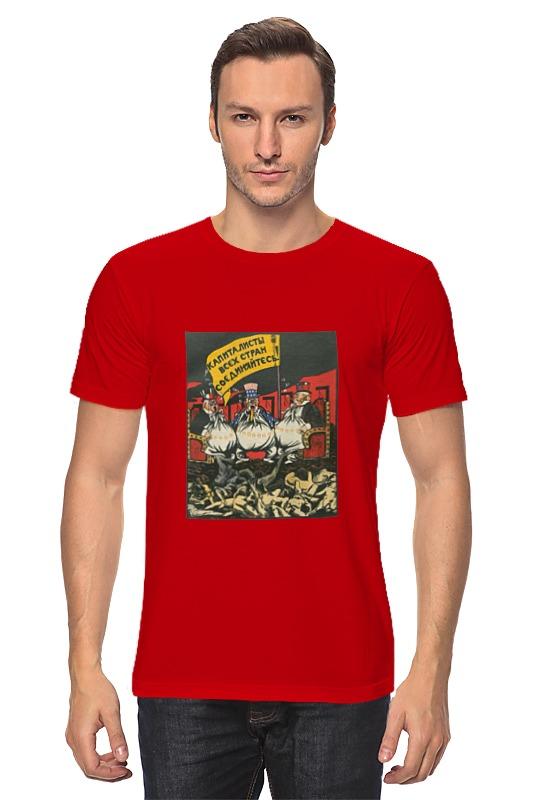 Футболка классическая Printio Советский плакат, 1920-х г. (в. дени) демидовы первые капиталисты россии