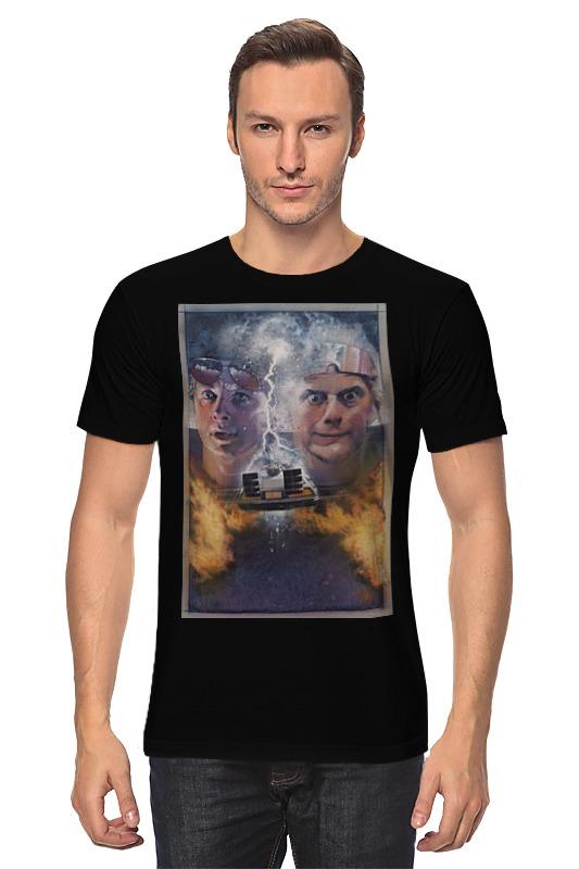 Футболка классическая Printio Назад в будущее 2 футболка классическая printio 62 2% в саратове