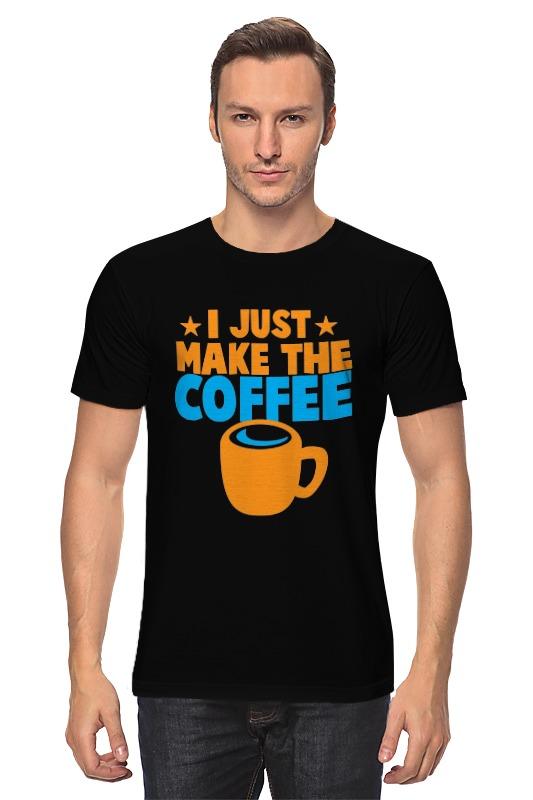 Футболка классическая Printio I just make the coffee esspero i nova white coffee