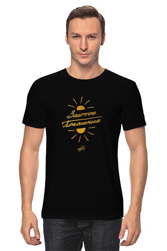 Футболка классическая Printio Золотое поколение - ego sun футболка классическая printio 94m$n17 поколение 2000 1