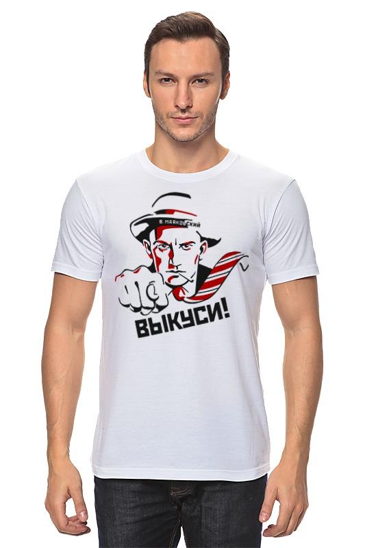 Футболка классическая Printio Маяковский - выкуси!