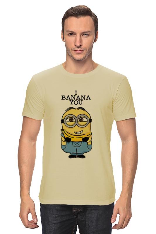 Футболка классическая Printio I banana you футболка классическая printio i want you raiden