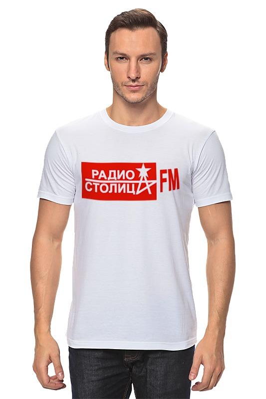 Футболка классическая Printio Радио столица фан