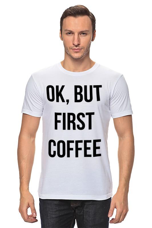 Футболка классическая Printio Хорошо, но сначала кофе!