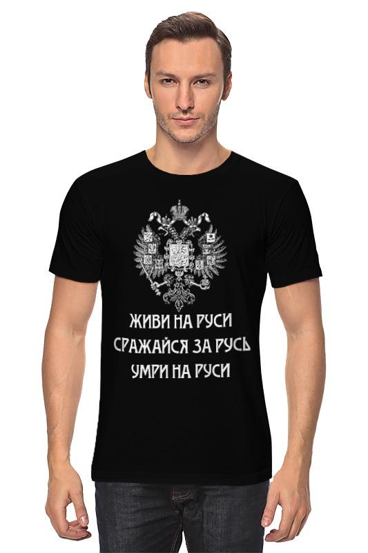 Футболка классическая Printio Живи на руси футболка классическая printio живи и паникуй