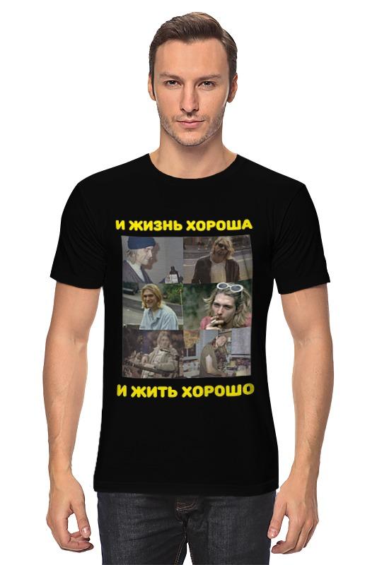 Футболка классическая Printio И жизнь хороша, и жить хорошо футболка с полной запечаткой мужская printio жить хорошо а хорошо жить еще лучше 2