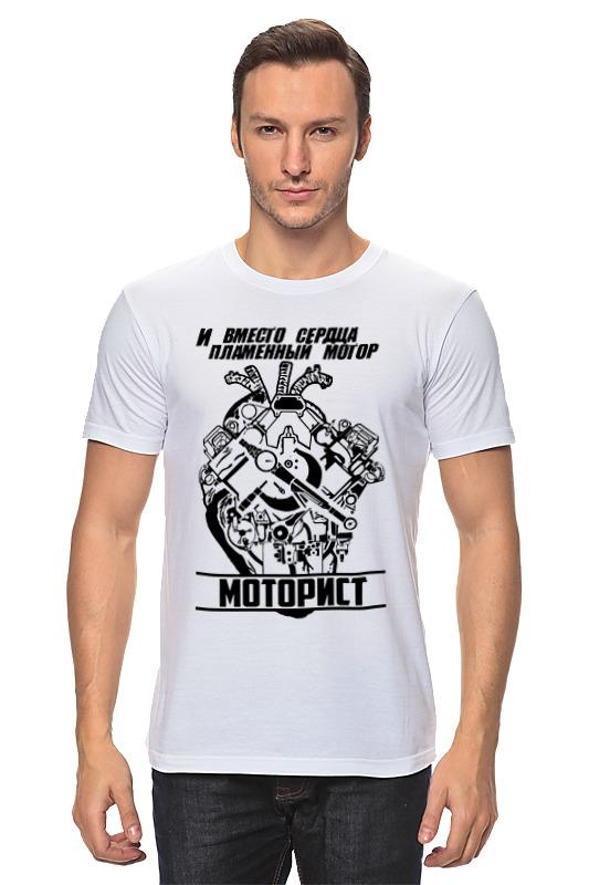 Футболка классическая Printio Моторист майка классическая printio атомный мотор