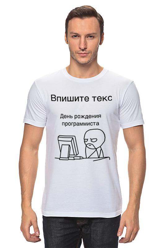 Футболка классическая Printio День программиста футболка на день рождения