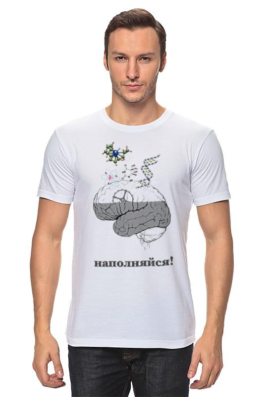 Футболка классическая Printio Наполняйся! нания - сила футболка классическая printio я покажу тебе мир