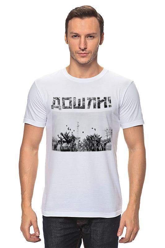 Футболка классическая Printio Дошли! | 9 мая футболка классическая printio 9 мая