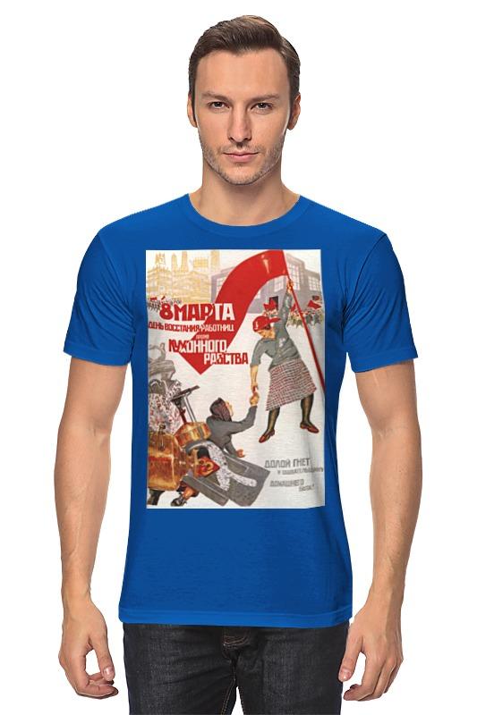 Футболка классическая Printio Советский плакат, 1932 г. футболка классическая printio советский плакат 1932 г