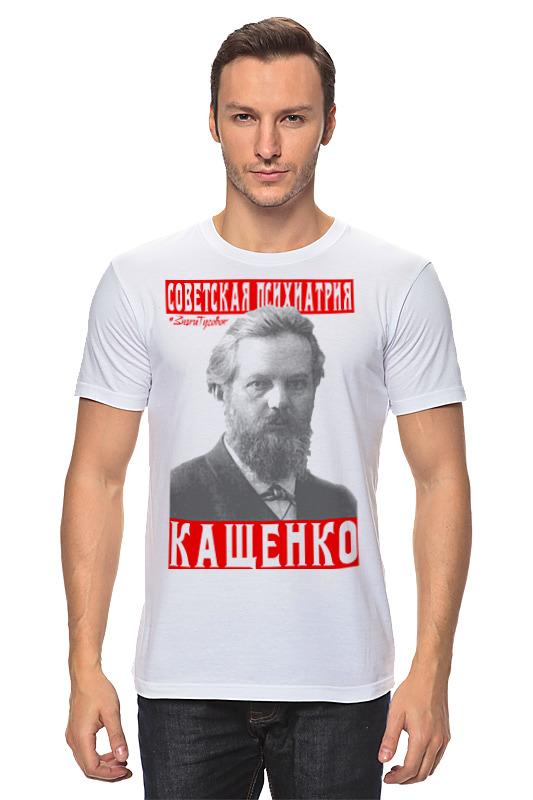 Футболка классическая Printio Советская психиатрия - кащенко