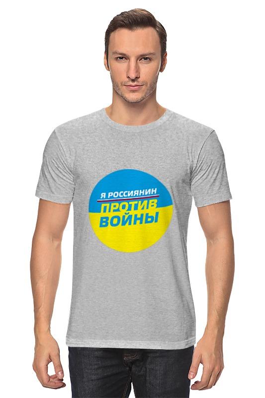 Футболка классическая Printio Нет - войне на украине хлопок двунитка в украине