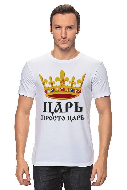 Футболка классическая Printio Просто царь (парные) футболка классическая printio царь просто