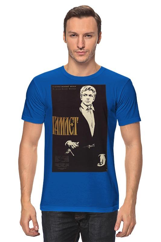 Футболка классическая Printio Афиша к фильму гамлет, 1964 г. футболка классическая printio афиша к фильму добро пожаловать 1964 г