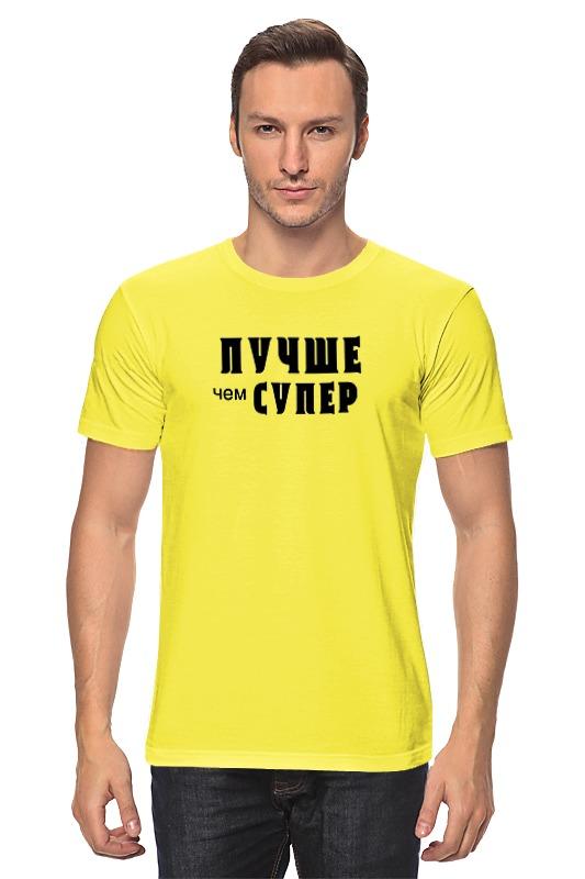 Футболка классическая Printio Лавров - лучше чем супер детская футболка классическая унисекс printio лавров лучше чем супер