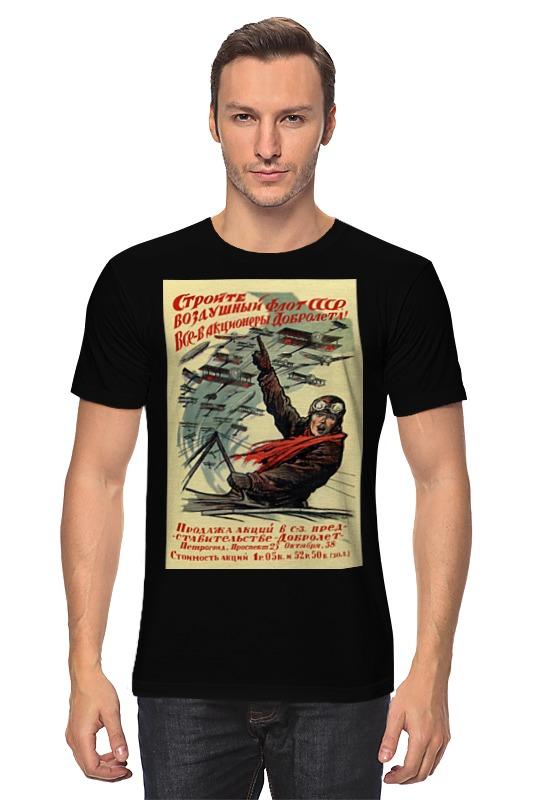 Футболка классическая Printio Советский плакат, 1923 г. (иван симаков) обложка для паспорта printio советский плакат 1923 г