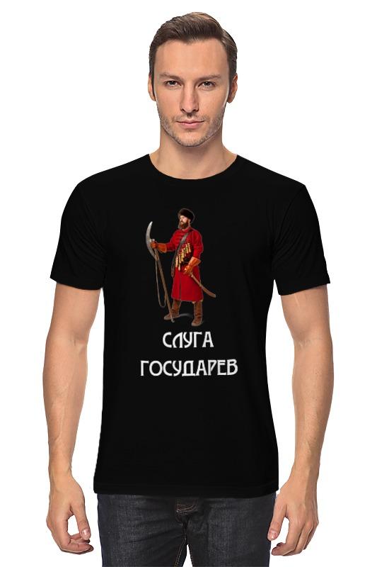 Футболка классическая Printio Слуга государев слуга двух господ