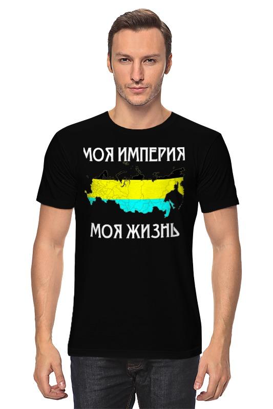 Футболка классическая Printio Моя империя футболка это моя вечеринка