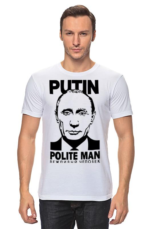 Футболка классическая Printio Путин - вежливый человек никитин ю человек изменивший мир