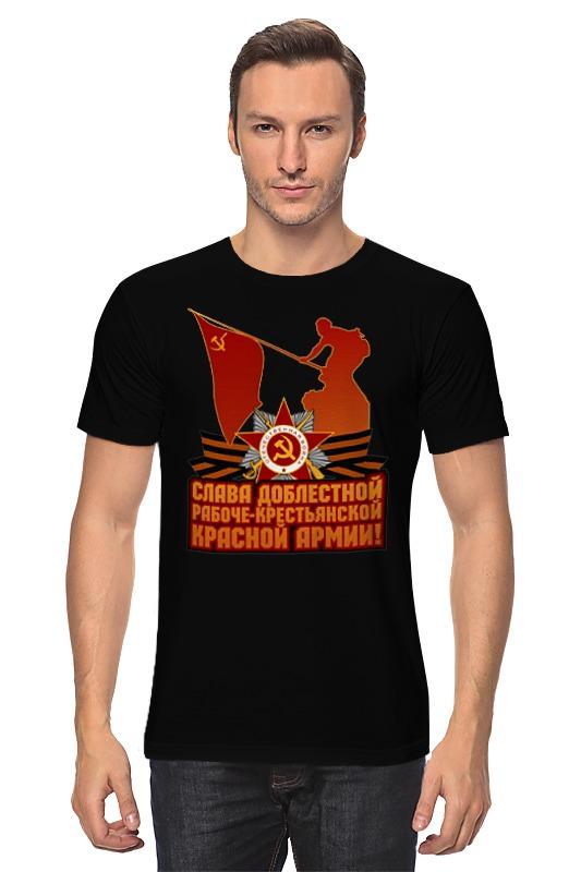 Футболка классическая Printio Слава красной армии! детская футболка классическая унисекс printio слава красной армии