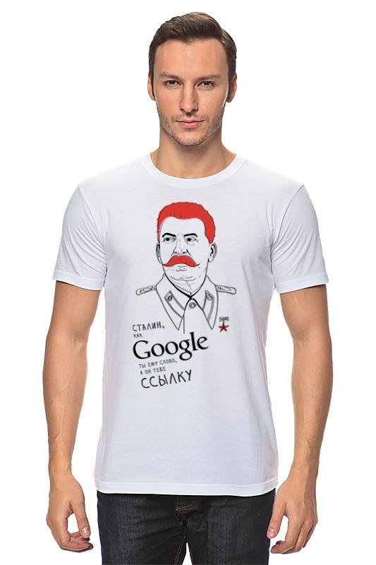 Футболка классическая Printio Сталин сергей береговой создание атомной бомбы в ссср