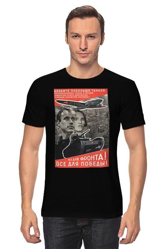 Футболка классическая Printio Советский плакат, 1941 г. (лазарь лисицкий) савицкий г яростный поход танковый ад 1941 года