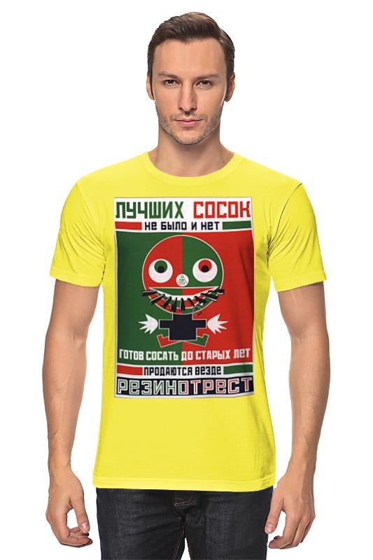 Футболка классическая Printio Советский плакат, 1923 г. (а. родченко) обложка для паспорта printio советский плакат 1923 г