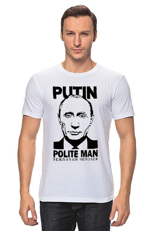 Футболка классическая Printio Путин - вежливый человек футболка классическая printio путин самый вежливый из людей