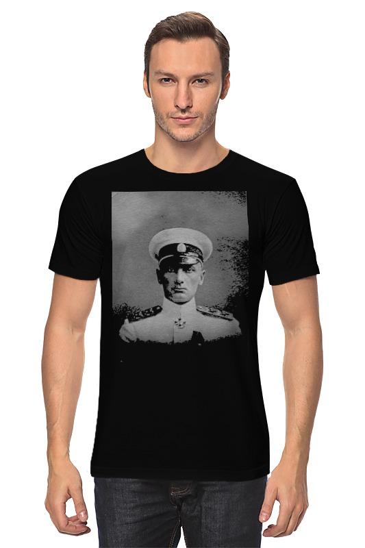 Футболка классическая Printio Адмирал колчак александр васильевич колчак адмирал колчак протоколы допроса
