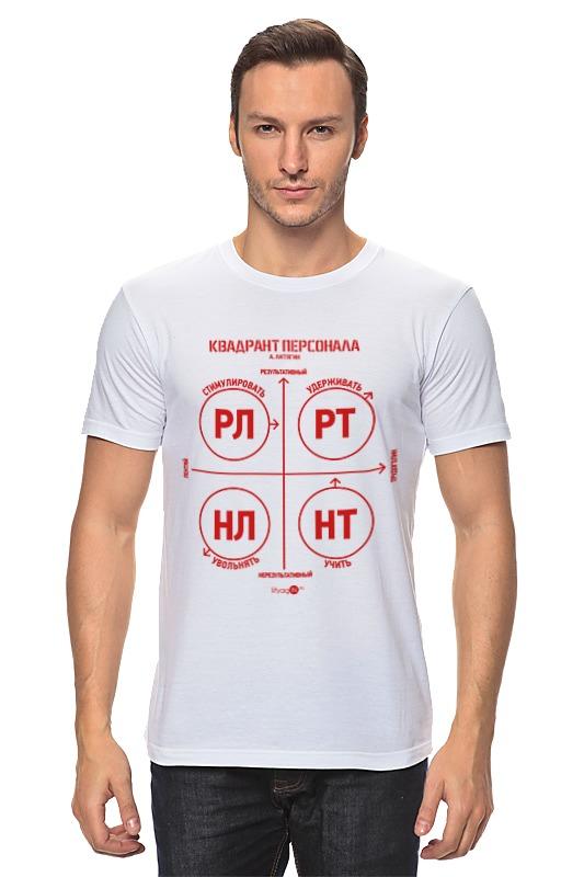 Printio квадрант персонала ( а. литягин) футболка wearcraft premium printio квадрант персонала а литягин