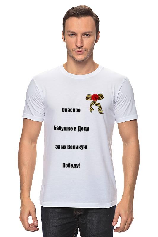 Футболка классическая Printio 9 мая футболка рингер printio 9 мая магадан