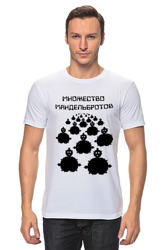 Футболка классическая Printio Множество мандельбротов 2 футболка классическая printio 62 2% в саратове