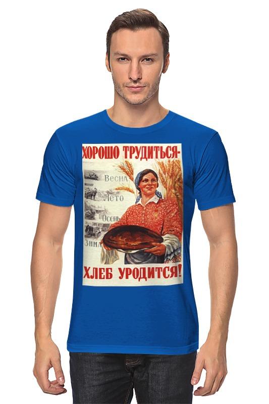 Футболка классическая Printio Советский плакат, 1947 г. футболка хлеб