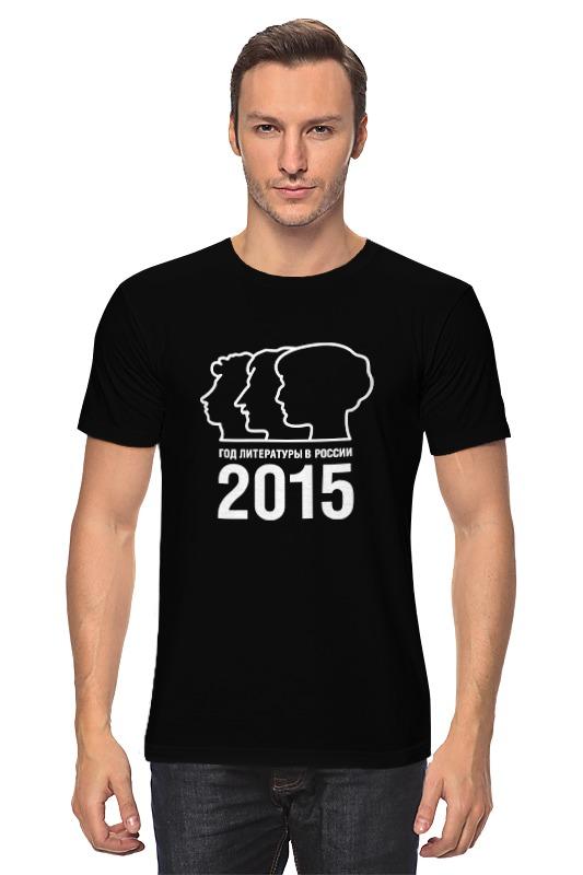 Футболка классическая Printio Год литературы (2015) 2015 csm360