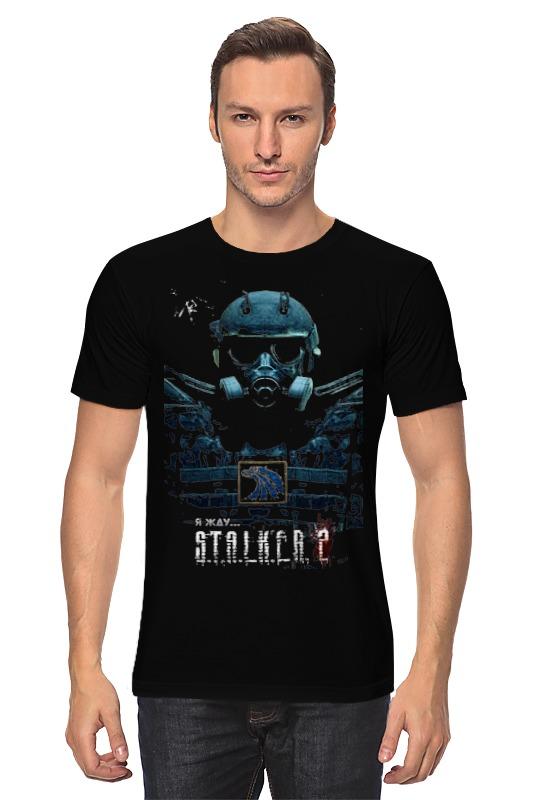 Футболка классическая Printio Stalker группировка наемники футболка стрэйч printio stalker