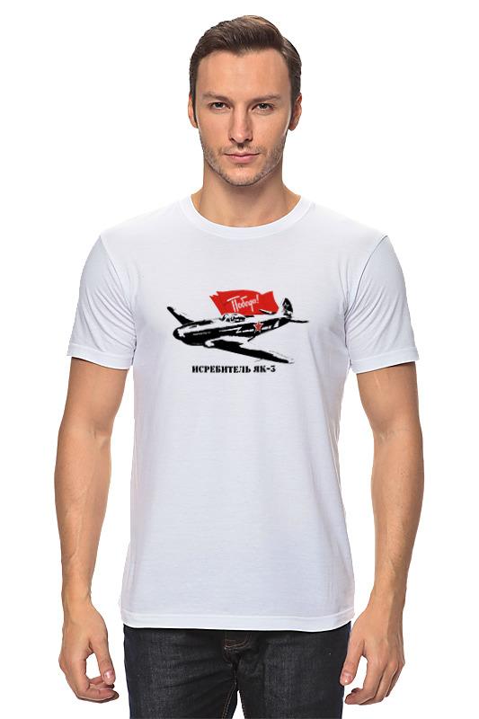 Printio Классическая футболка. оружие победы як-3 б а вайнер советский морской транспорт в великой отечественной войне
