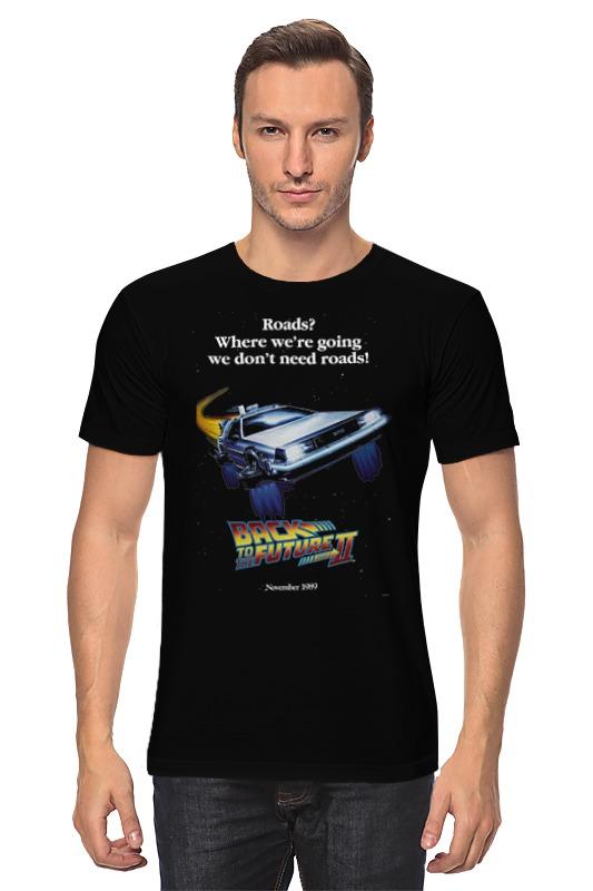 Футболка классическая Printio Back to the future ii толстовка wearcraft premium унисекс printio back to the future ii