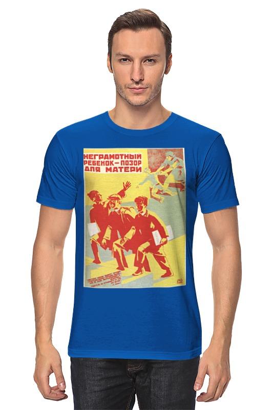 Футболка классическая Printio Советский плакат, 1930 г. обложка для паспорта printio советский плакат 1923 г