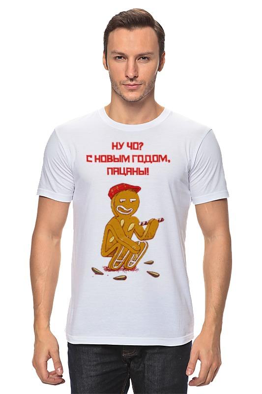 Футболка классическая Printio Ну чо? с новом годом, пацаны! ostin футболка с новогодним принтом