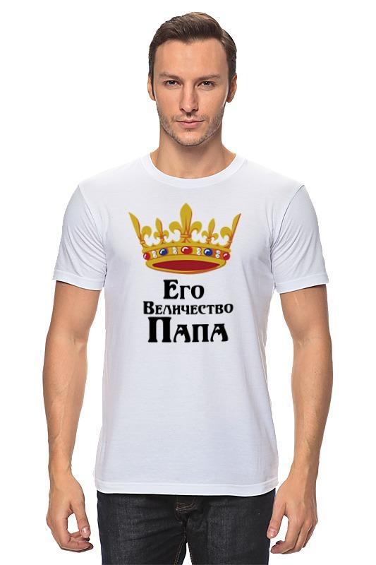 Футболка классическая Printio Его величество папа рубашка greg greg mp002xm0w4na