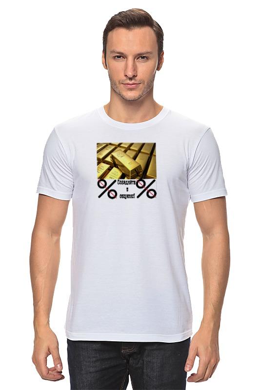 Футболка классическая Printio Истинная скромность слитки золота good delivery