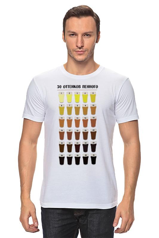 Футболка классическая Printio 30 оттенков пенного футболка wearcraft premium printio 30 оттенков пенного