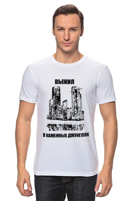 Футболка классическая Printio Москва-сити бумажник мужской в днепропетровске в мост сити