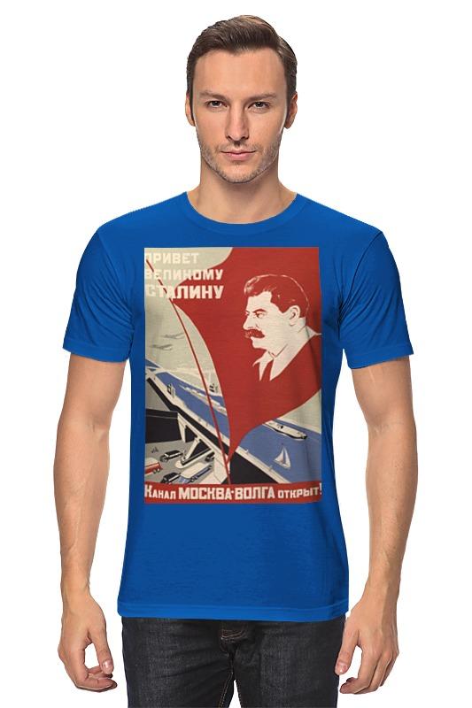 Футболка классическая Printio Советский плакат, 1937 г. рельефные панели г москва